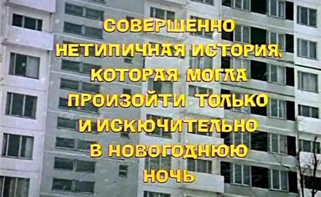 """Почему Эльдар Рязанов снял две """"Иронии судьбы или с лёгким паром"""""""