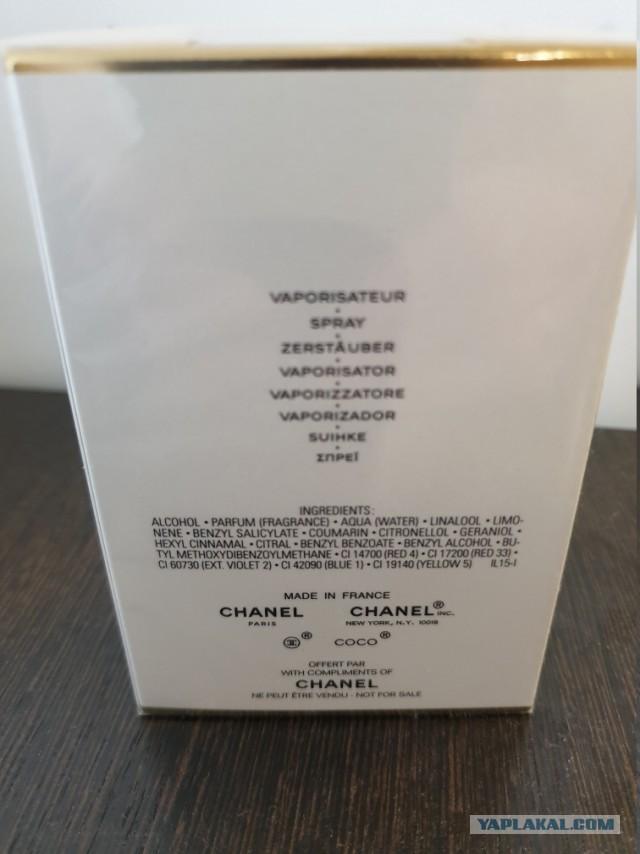 Продам аромат CHANEL COCO mademoiselle. 50 ml