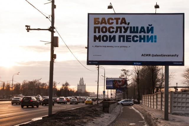 Тут по сети гуляет билборд некой Асии, на котором она обращается к Басте с просьбой послушать ее песни.