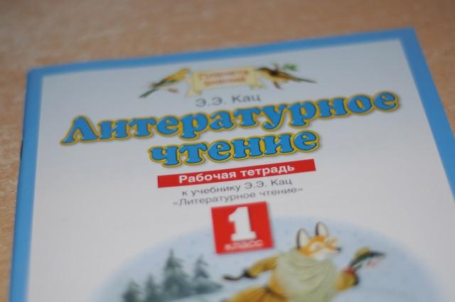 Учебник для первого класса