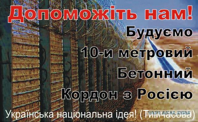 Граница с Россией будет закрыта, - МВД - Цензор.НЕТ 576