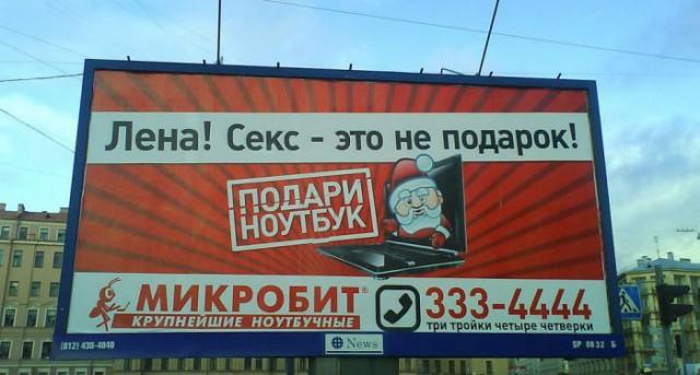 Порно на рекламных шитах москве