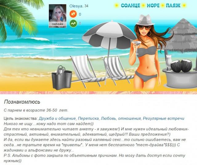 Бабник сайт знакомств онлайн