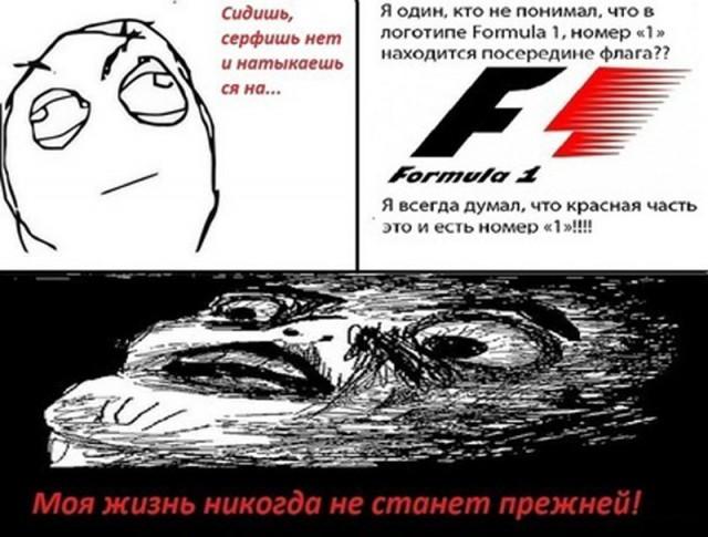 Вся правда о Формуле 1