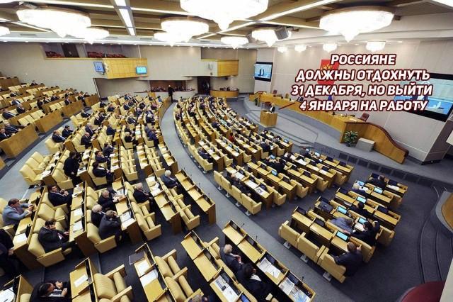 Депутаты Госдумы продлили себе новогодние каникулы до месяца
