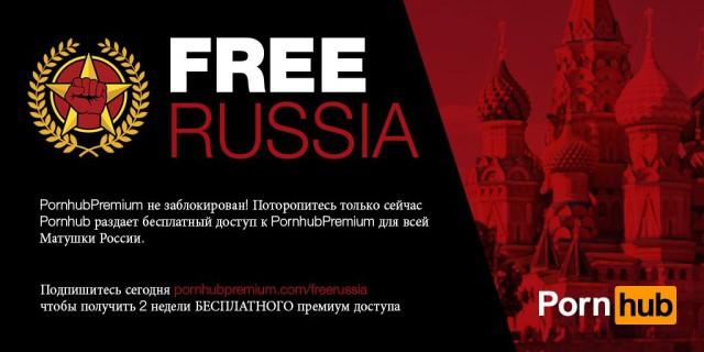 Pornhub подарил премиум-доступ всем россиянам для обхода блокировки Роскомнадзора