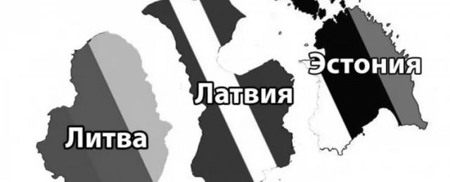 Представители Эстонии, Латвии и Литвы попросили не называть их страны бывшими советскими республиками