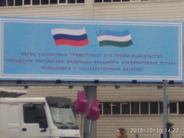 Так встречали Путина вчера в Узбекистан