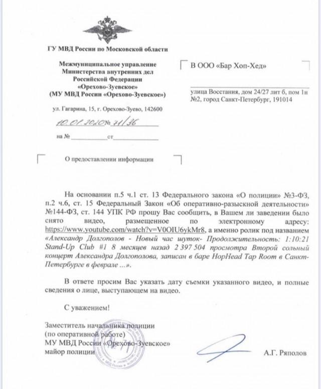 МВД Подмосковья направило запрос в петербургский бар из-за выступления там юмориста Александра Долгополова