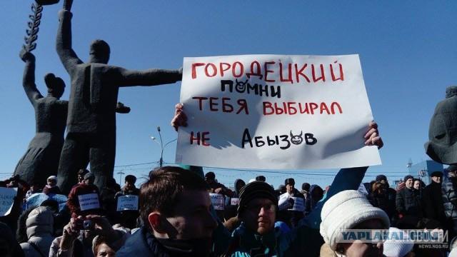 5й митинг против повышения тарифов ЖКХ Новосибирск, более 1000 человек и Навальный