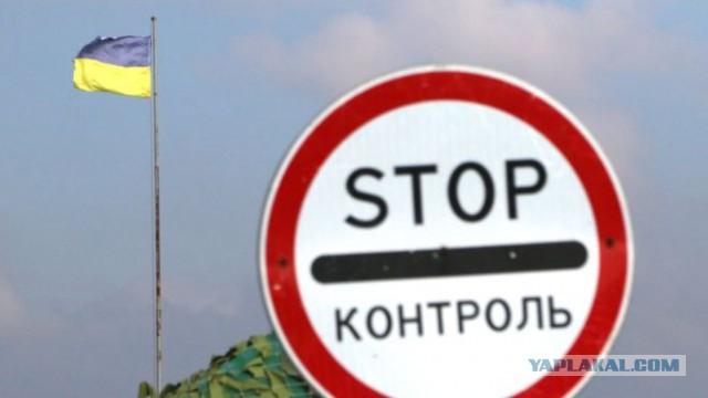 Украина запретила въезд российским мужчинам в возрасте от 16 до 60 лет