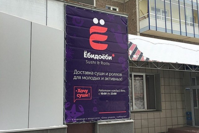 В Красноярске местный житель подал в суд на кафе с названием «ЁбиДоёби»