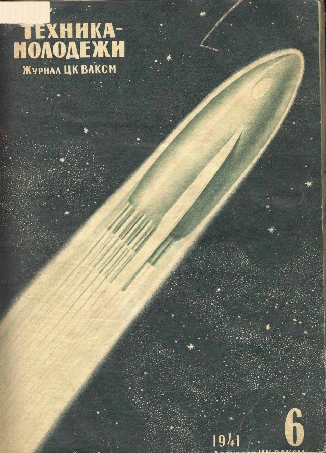 "Журнал ""Техника молодёжи"". Июнь, 1941 года"