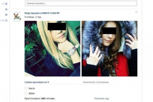 Паблик современных школьников в социальных сетях