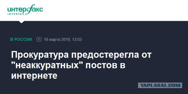 """Прокуратура предостерегла от """"неаккуратных"""" постов в интернете"""