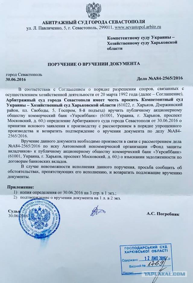 Ответ в суд Севастополя