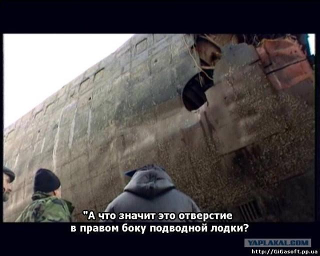 """Истинная причина гибели АПЛ """"Курск"""""""