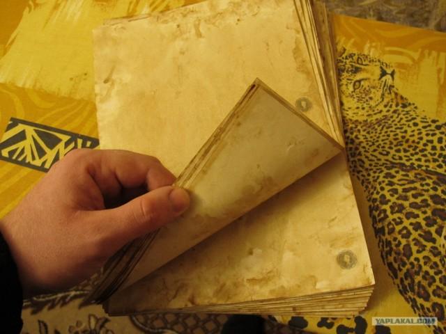 Как сделать старую пожелтевшую бумагу