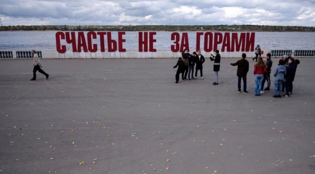 """""""Народные критики"""" в Перми поменяли Счастье на Смерть и заставили власти демонтировать арт-объект"""