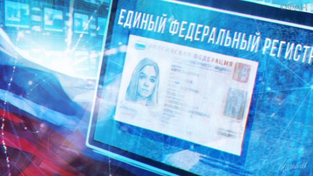 Президент РФ Владимир Путин подписал законопроект о создании единого федерального информационного регистра