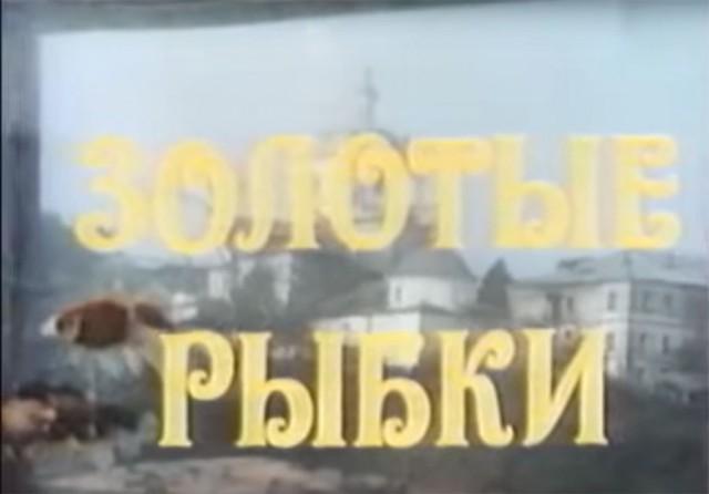 Все экранизации Кира Булычева