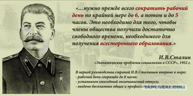 """""""Человеконенавистничество"""" Сталина"""