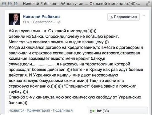 Россия хочет этапировать в Украину заключенных из Крыма - Цензор.НЕТ 4492