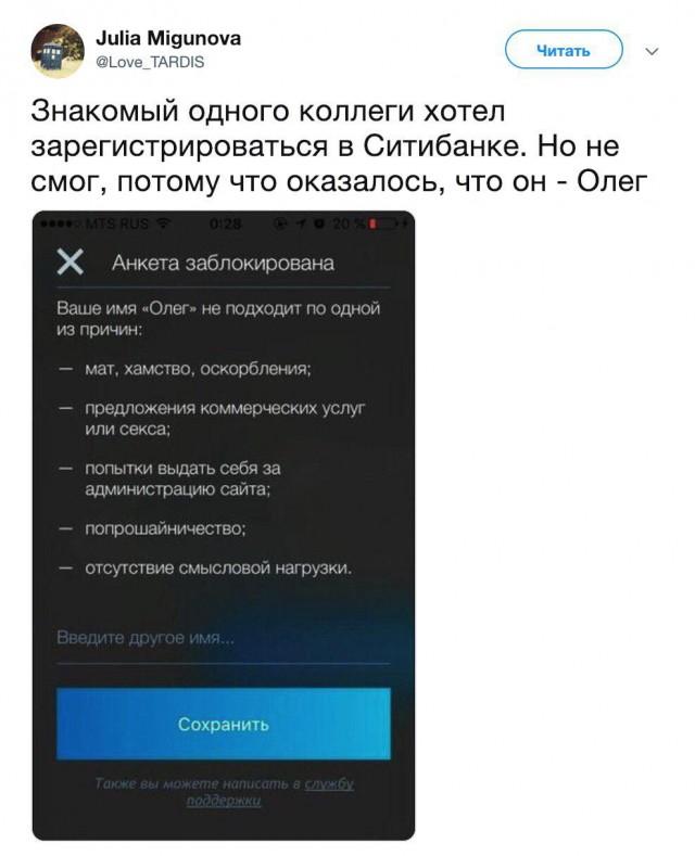 Простите, но вы Олег...