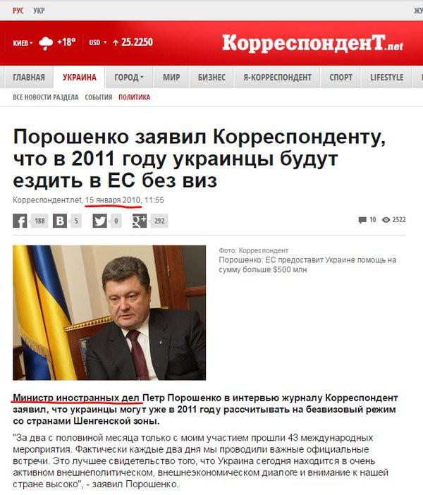 Венгрия отменит плату за оформление национальных виз для украинцев, - Гройсман - Цензор.НЕТ 5443