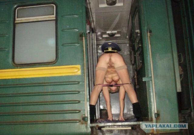 Эротика порно поезд