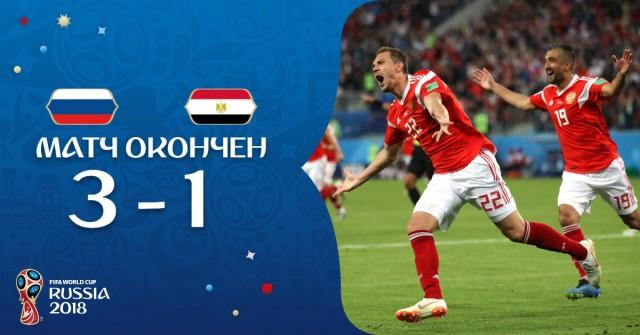 Сборная России выиграла у сборной Египта и практически обеспечила выход в 1/8.