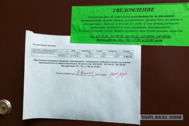 Россияне задолжали за ЖКХ 645 миллиардов рублей.