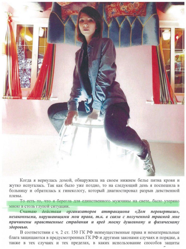 """Посетительница аттракциона """"Дом перевертыш"""" в Химках потребовала 100 тыс. рублей за то, что лишилась девственности сев на люстру"""