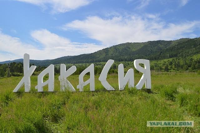 Про отдых в Хакасии и про рыбалку