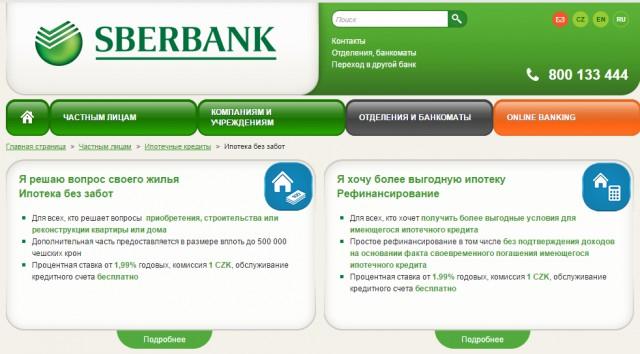 ипотека в россии через сбербанк удалось проследить