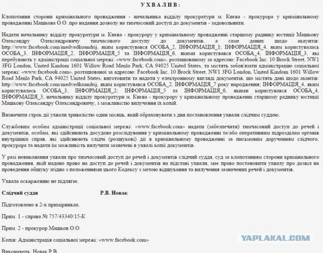 Украинским следователям разрешили обыскать штаб Fa