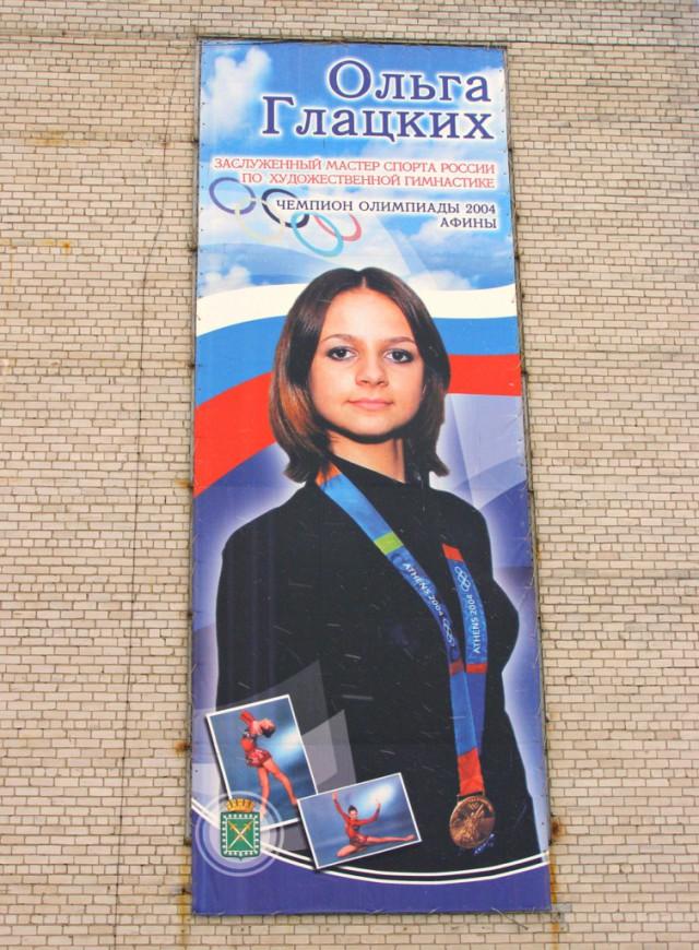 Жители Лесного, откуда родом Глацких, требуют убрать ее огромный плакат с «Аллеи Славы». Чиновники против