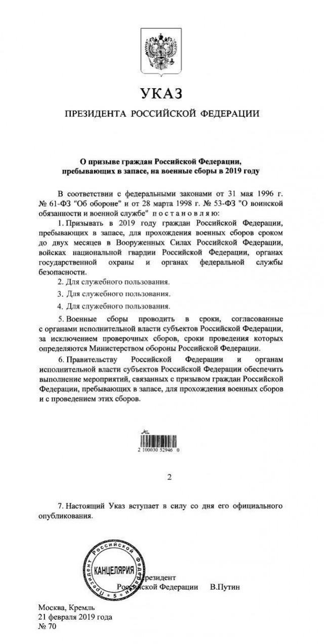 Владимир Путин подписал указ о призыве граждан из запаса на военные сборы