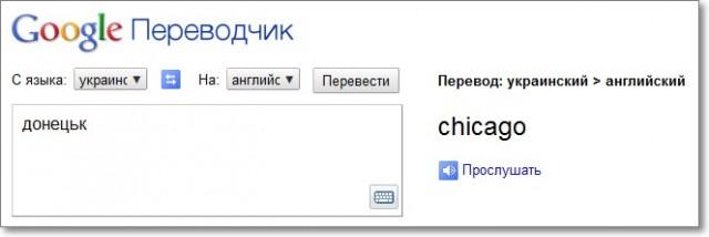 Обычный украинский город под названием Чикаго