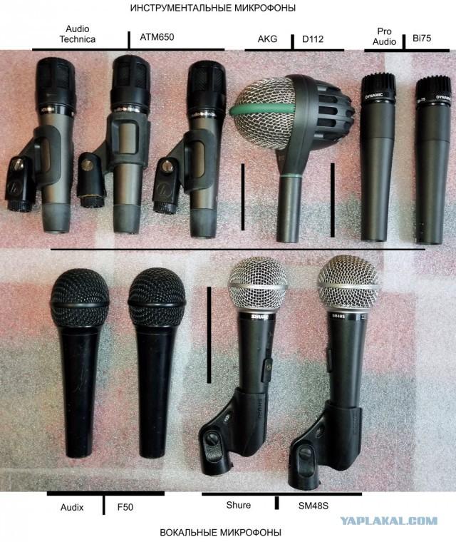 Продам комплект микрофонов