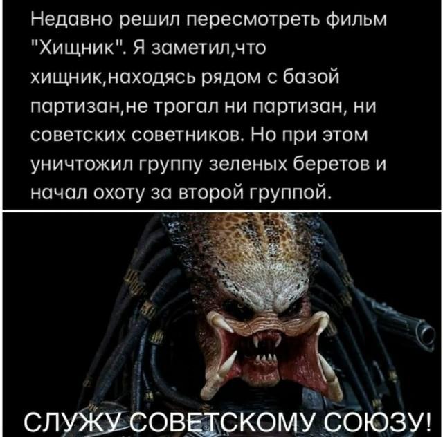 Переосмысление Хищника