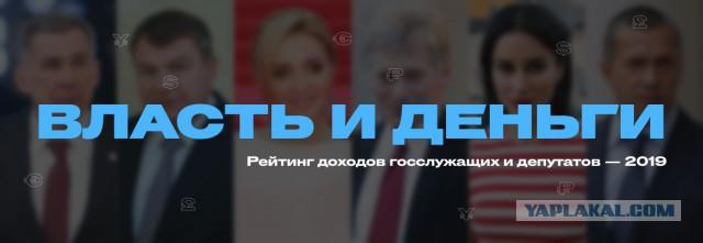 Составлен рейтинг самых богатых чиновников и депутатов России