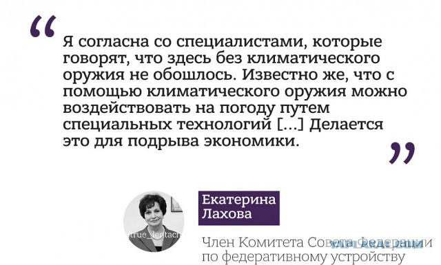 Климатическое оружие и Екатерина Лахова. Член Комитета Совета Федерации по федеративному устройству
