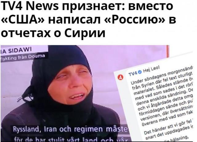 Шведский 4 канал принёс извинения за неправильный перевод «...пусть Россия, Иран и режим убираются вон с нашей земли»