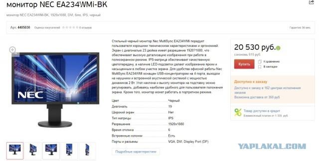 Москва. монитор NEC EA234WMi-BK
