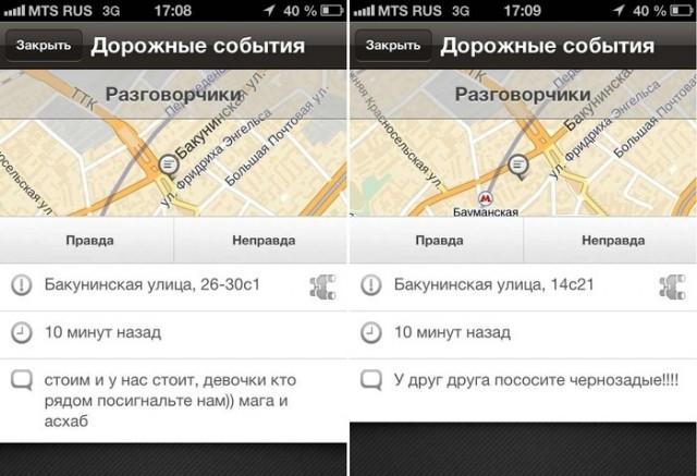 Яндекс.Пробки =))