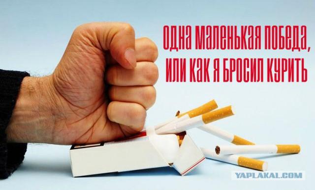 Вред от курение как бросить курить