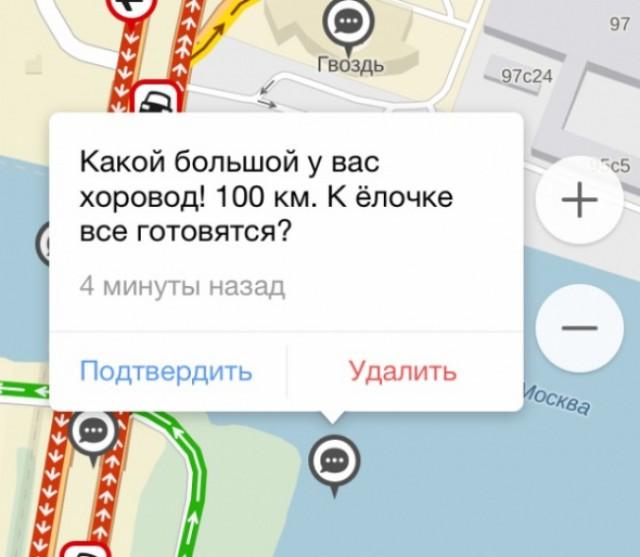 Яндекс пробки из этих ваших интернетов