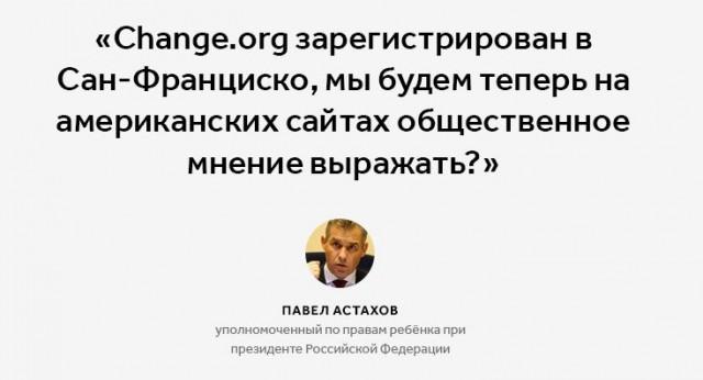Павел Астахов отказался рассматривать петицию за его отставку, набравшую более 60 тысяч подписей