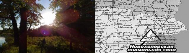 Хроноаномалия (Путешествие на р. Хопёр)